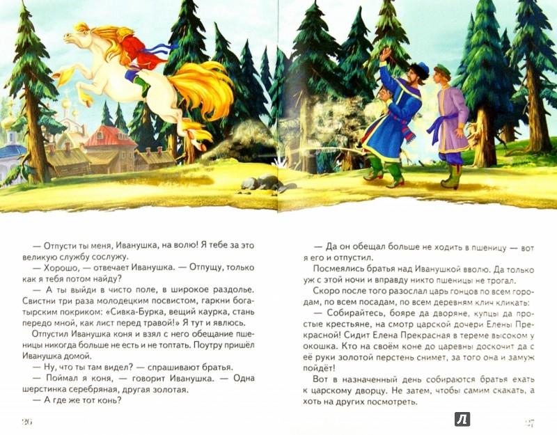 Иллюстрация 1 из 5 для На золотом крыльце сидели | Лабиринт - книги. Источник: Лабиринт