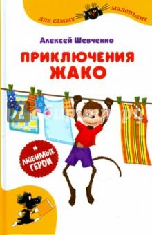 Приключения ЖакоПовести и рассказы о животных<br>В одной жаркой стране охотники поймали много мартышек и повезли их в Россию, чтобы поселить в зоопарках и для выступлений в цирке. И вот когда поезд с мартышками приближался к Санкт-Петербургу, самая любопытная из мартышек, самая непоседливая, сбежала! И стала жить сама по себе, как человек, даже говорить по-человечески научилась. И вы, конечно, догадались, что это был Жако! Много приключений выпало на его долю. О некоторых из них написано в этой книжке.<br>