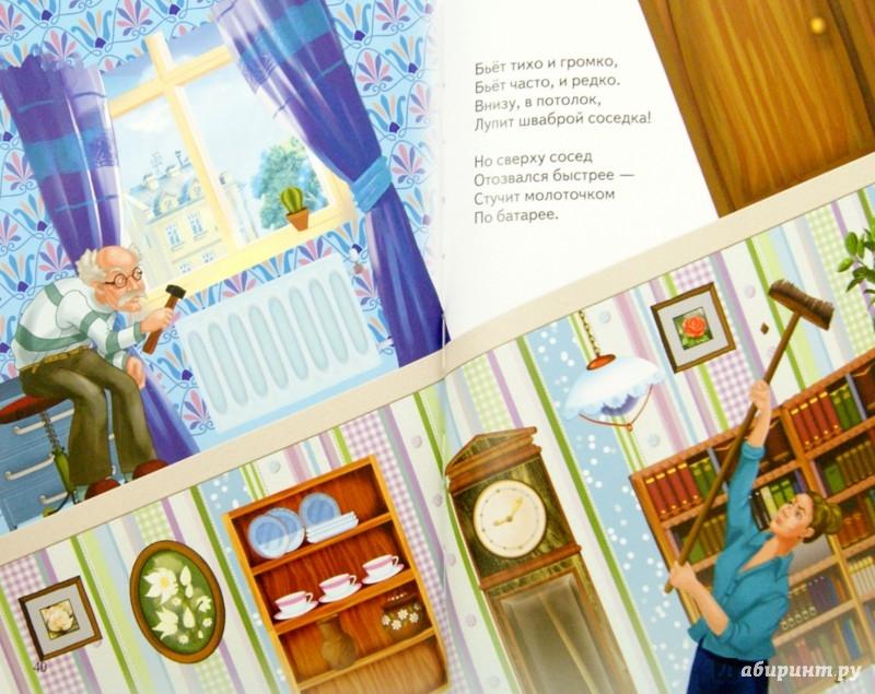 Иллюстрация 1 из 12 для Приключения Жако - Алексей Шевченко | Лабиринт - книги. Источник: Лабиринт