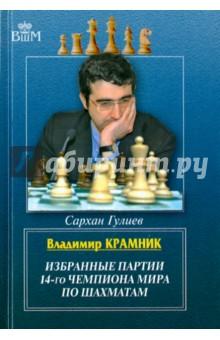 Владимир Крамник. Избранные партии 14-го чемпиона мира по шахматам