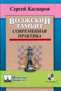 Сергей Каспаров: Волжский гамбит. Современная практика
