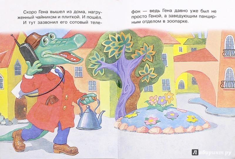 Иллюстрация 1 из 28 для Маленькие истории про любимых героев - Эдуард Успенский | Лабиринт - книги. Источник: Лабиринт
