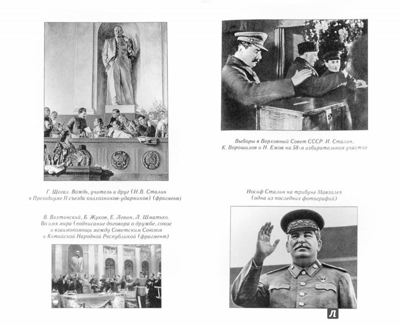 Иллюстрация 1 из 11 для Сталин и Гитлер - Ричард Овери | Лабиринт - книги. Источник: Лабиринт