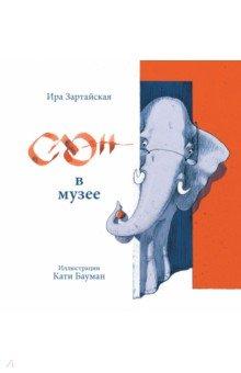 Слон в музее, Зартайская Ирина