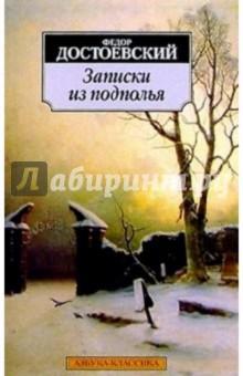 Достоевский Федор Михайлович Записки из подполья : Повесть