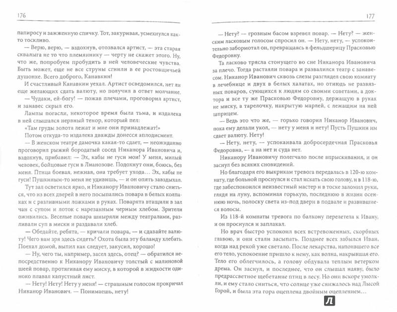 Иллюстрация 1 из 14 для Мастер и Маргарита - Михаил Булгаков | Лабиринт - книги. Источник: Лабиринт