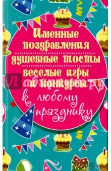 Именные поздравления, душевные тосты, веселые игры и конкурсы к любому праздникуСборники тостов, поздравлений<br>День рождения, юбилей, свадьба, Новый год, Рождество, 8 Марта… Ни один праздник не обходится без добрых пожеланий! В этом издании вы найдете нужные слова для поздравления к любому радостному событию. А остроумные тосты, забавные игры, веселые конкурсы, фанты, загадки и другие развлечения подарят много приятных моментов и сделают ваше торжество незабываемым.<br>Именные поздравления<br>Теплые пожелания к праздникам и памятным датам<br>Тосты на любой случай<br>Подвижные игры и интересные конкурсы для детей и взрослых<br>Составитель: КАянович Л.Л.<br>