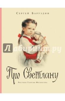 Про СветлануПовести и рассказы о детях<br>Первое издание книги состоялось в 1953 г. Книга состоит из маленьких глав-рассказов, композиционно самостоятельных, но объединенных общей главной героиней - Светланой, которая ходит в детский сад. Простые, без излишних назиданий, но поучительные, эти прозаические миниатюры читаются легко и прочно запоминаются ребятами. <br><br>Для Светланы всё в жизни - впервые. Первое самостоятельно прочитанное слово, первая помощь взрослым, первая экскурсия к маме на работу… Вот Светлана встретила собаку, покрепче уцепилась за папину руку и впервые прошла мимо, не упрашивая папу взять ее на ручки (Самая храбрая). Вот первая правда о совершенном проступке, сказанная Светланой сознательно. Дело было за обедом, когда выяснилось, что разбита тарелка. Может быть, она сама разбилась? И тут-то девочка не выдержала: Тарелки сами не бьются. Это… это… я…её нечаянно разбила (За обедом). А вот Светлана впервые сумела дать отпор шалуну, больно дёргавшему её за косички (Берегите свои косы). <br><br>Художник Георгий Фитингоф - мастер книжной детской иллюстрации. Он с такой любовью и так достоверно изобразил главную героиню и детей из детского сада, что книгу хочется разглядывать вновь и вновь.<br><br>Книга рекомендуется детям дошкольного возраста. Но она доставит ностальгическое удовольствие и взрослым: ведь Светлана подрастала в те времена, когда ребёнку ещё разрешалось сидеть в машине рядом с водителем, а в метро проходили по бумажным билетикам.<br>