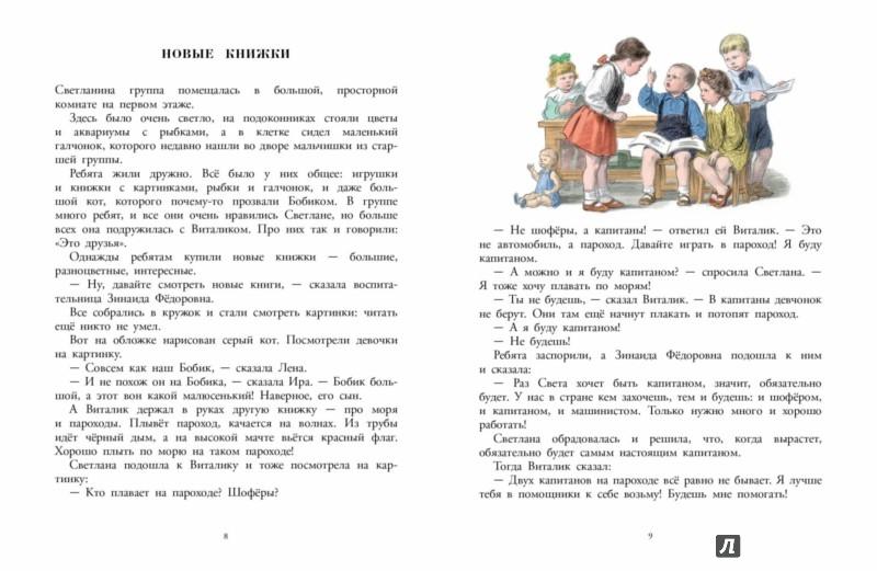 Иллюстрация 1 из 71 для Про Светлану - Сергей Баруздин   Лабиринт - книги. Источник: Лабиринт