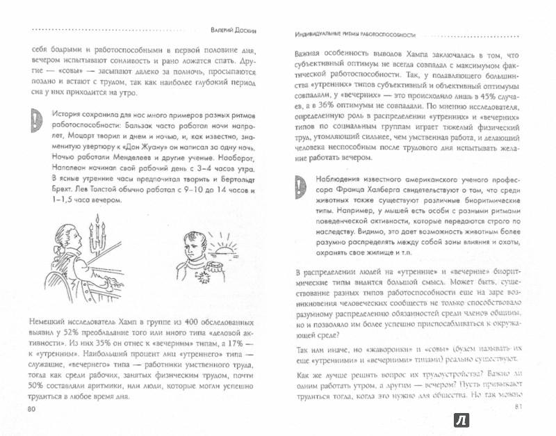 Иллюстрация 1 из 6 для Биоритмы для здоровья. Как улучшить свое состояние по биологическим часам - Валерий Доскин | Лабиринт - книги. Источник: Лабиринт