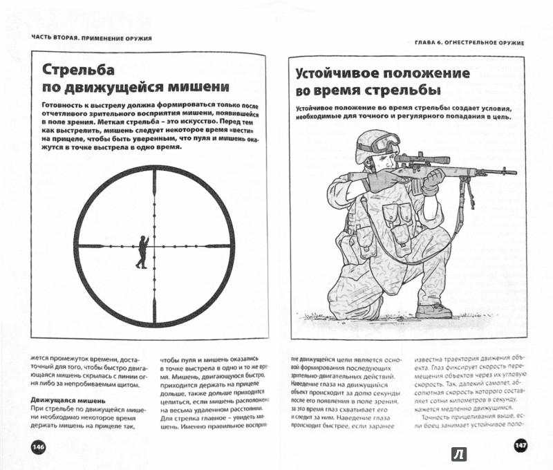 Иллюстрация 1 из 7 для Выживание. Рукопашный бой - Мартин Догерти | Лабиринт - книги. Источник: Лабиринт