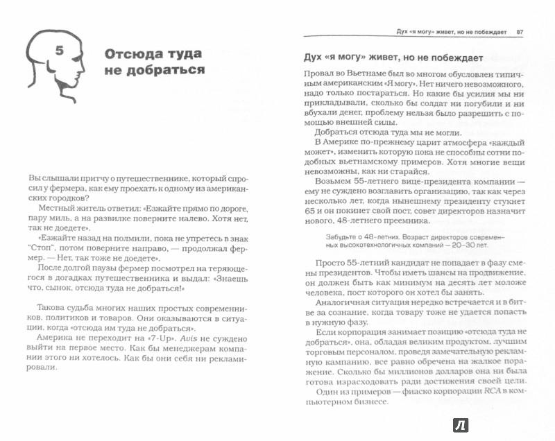 Иллюстрация 1 из 5 для Позиционирование. Битва за умы - Траут, Райс | Лабиринт - книги. Источник: Лабиринт