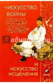 """Жусун У., Хунту Ван, Ин Хуан """"Искусство войны Сунь-цзы"""" и искусство исцеления"""
