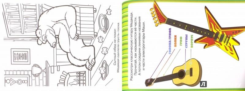 Иллюстрация 1 из 14 для Маша и Медведь. Занимательный блокнот (№1418) | Лабиринт - книги. Источник: Лабиринт