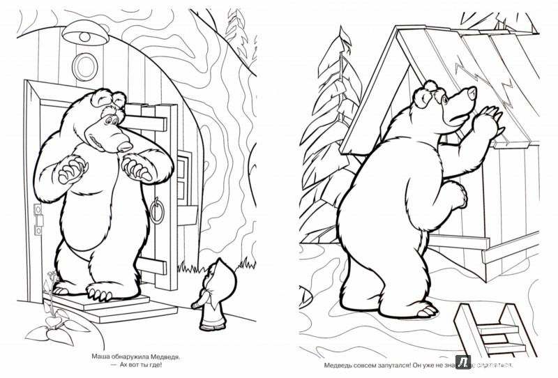 Иллюстрация 1 из 20 для Волшебная раскраска. Маша и Медведь (№15019)   Лабиринт - книги. Источник: Лабиринт