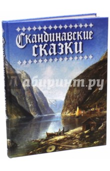 Скандинавские сказки (шелк)