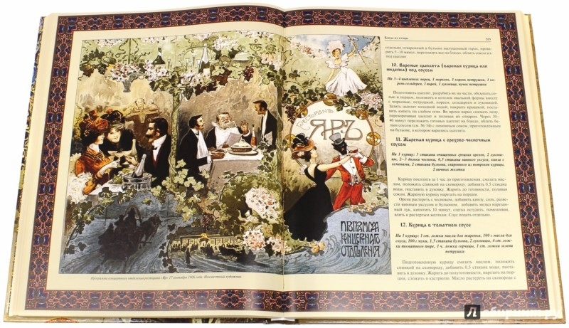 Иллюстрация 1 из 9 для Русская еда   Лабиринт - книги. Источник: Лабиринт