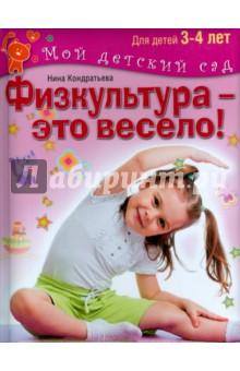 Физкультура - это весело! Для детей 3-4 лет ОлмаМедиаГрупп/Просвещение