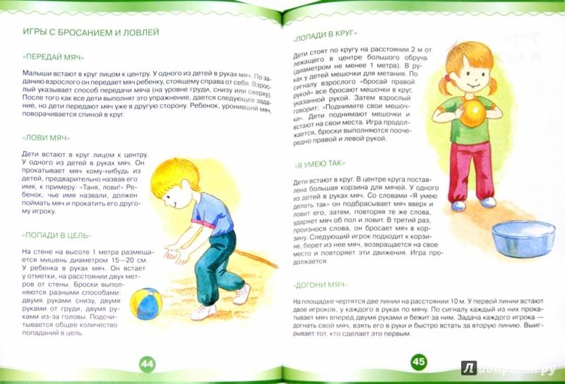 Иллюстрация 1 из 5 для Физкультура - это весело! Для детей 3-4 лет - Нина Кондратьева | Лабиринт - книги. Источник: Лабиринт
