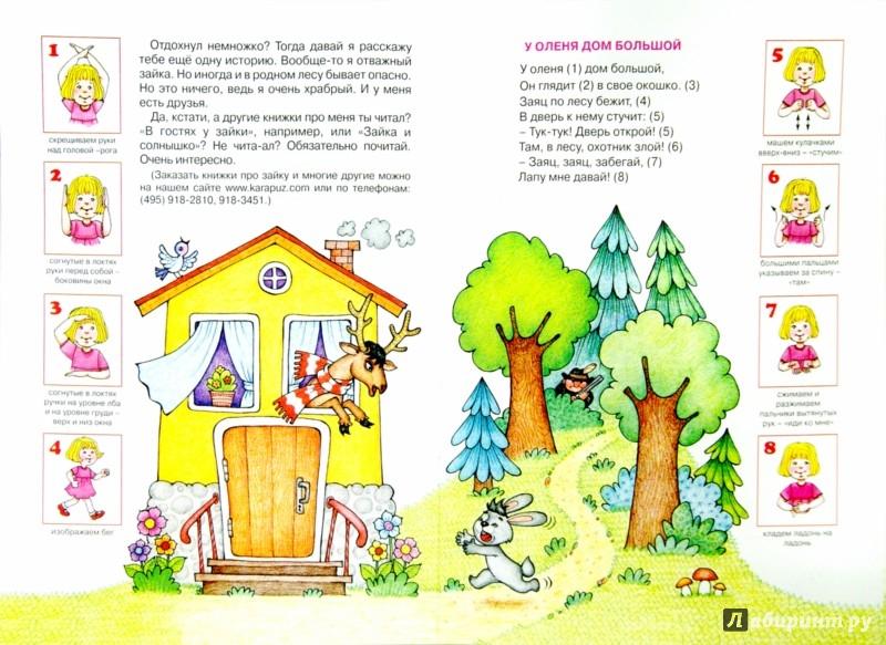 Иллюстрация 1 из 9 для Мы охотились на льва. Пальчиковые игры. 2-4 лет - Анна Мельникова   Лабиринт - книги. Источник: Лабиринт