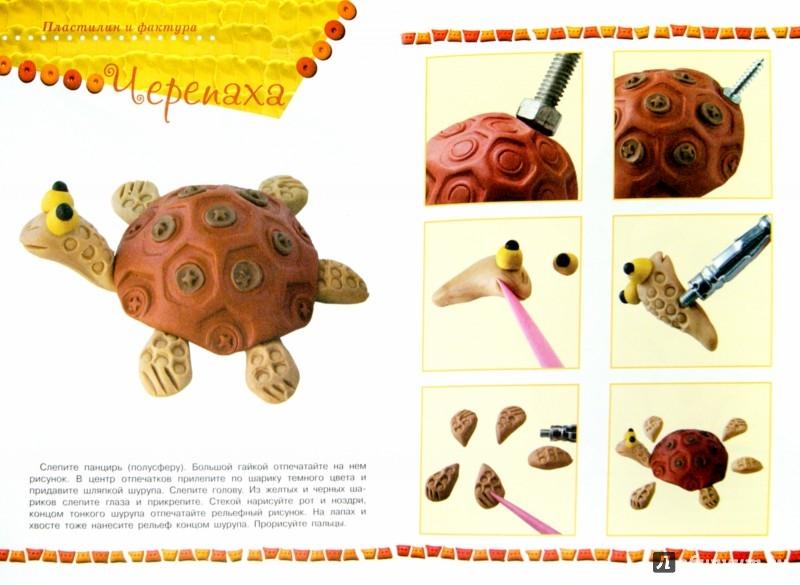 Иллюстрация 1 из 21 для Пластилин и кожа крокодила | Лабиринт - игрушки. Источник: Лабиринт
