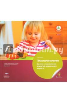 Пластилинолепие. Занятия с пластилином для детей дошкольного возраста. ФГОС ДО