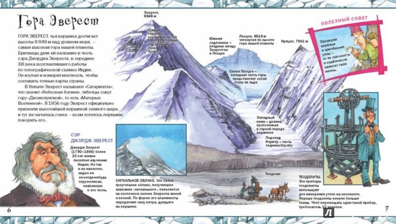 Иллюстрация 1 из 14 для Рискни подняться на Эверест - Йен Грэхем | Лабиринт - книги. Источник: Лабиринт