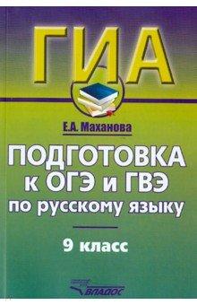 Русский язык. Подготовка к ОГЭ и ГВЭ. 9 класс. Учебно-практический справочник