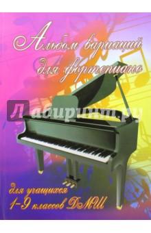 Альбом вариаций для фортепиано: для учащихся 1-9 классов ДМШ