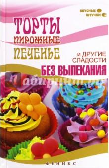 Торты, пирожные, печенье и другие сладости без выпеканияВыпечка. Десерты<br>Как приготовить торт, пирожное, печенье или другие сладости без выпекания? На этот вопрос вы найдете исчерпывающий ответ в нашей кулинарной книге. В ней представлены рецепты наивкуснейших сладких блюд, для приготовления которых не требуется духовка. Готовить их просто и увлекательно - ведь всегда есть возможность каждый раз придумывать новые слои, начинки и наполнители.<br>