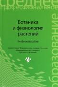 Лазаревич, Моисеев, Дуктова: Ботаника и физиология растений. Учебное пособие