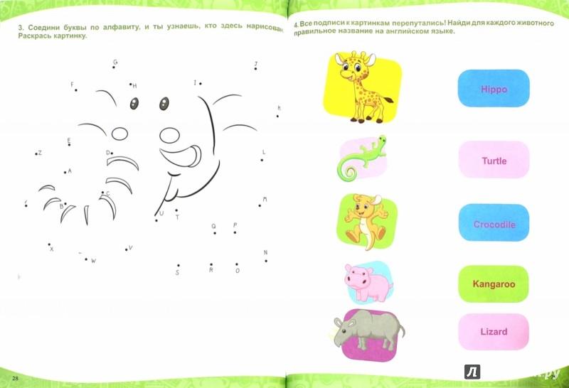 Иллюстрация 1 из 11 для Английский язык: ребусы, анекдоты, загадки и другие интересный задания - А. Малинина | Лабиринт - книги. Источник: Лабиринт
