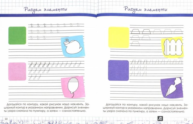 """Иллюстрация 1 из 6 для Пишу и рисую на """"5"""" - Виктория Белых   Лабиринт - книги. Источник: Лабиринт"""