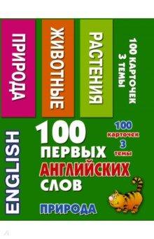 100 первых английских слов. Природа. Набор карточекАнглийский для детей<br>Комплект замечательных карточек незаменим для изучения английского языка<br>На каждоё карточке - английское слово, транскрипция и цветная иллюстрация, а так же русский перевод<br>Комплект карточек универсален, прост и удобен - его можно успешно использовать как в учебном процессе, так и дома.<br>Ваш ребенок легко выучит английский язык!<br>Для детей младшего школьного возраста.<br>