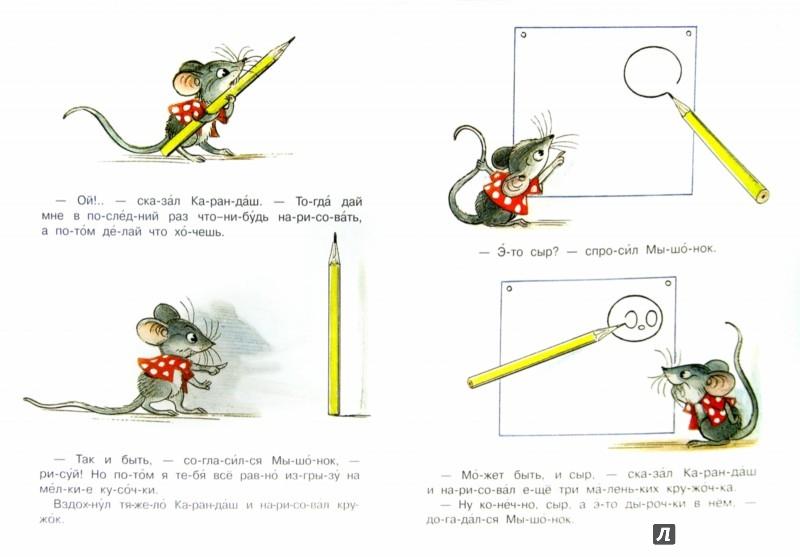 Иллюстрация 1 из 12 для Мышонок и Карандаш - Владимир Сутеев | Лабиринт - книги. Источник: Лабиринт