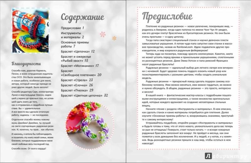 Иллюстрация 1 из 25 для Плетение из радужных резинок. Браслеты - Люси Хоппинг   Лабиринт - книги. Источник: Лабиринт