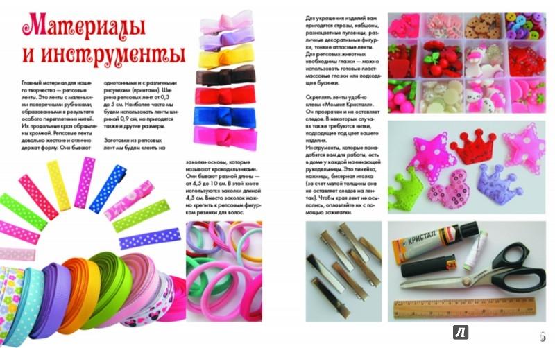 Иллюстрация 1 из 20 для Заколки из репсовых лент - Марина Сандрикова | Лабиринт - книги. Источник: Лабиринт