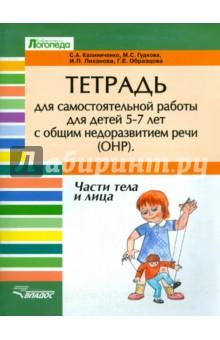 Тетрадь для самостоятельной работы для детей 5-7 лет с ОНР. Части тела и лица