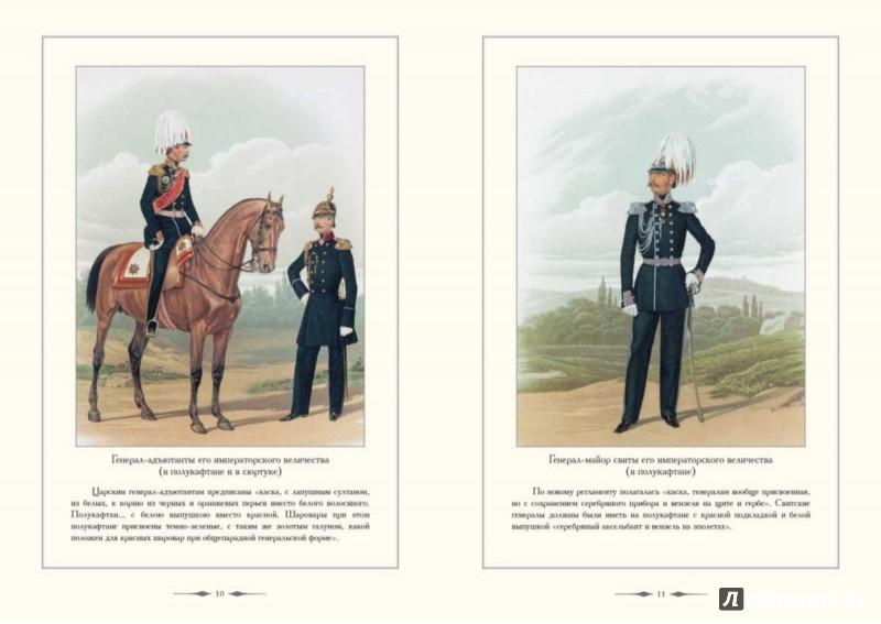 Иллюстрация 1 из 4 для Русский военный костюм 1855 - А. Романовский   Лабиринт - книги. Источник: Лабиринт
