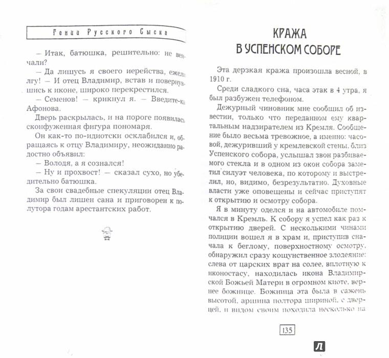 Иллюстрация 1 из 2 для Розовый бриллиант - Аркадий Кошко | Лабиринт - книги. Источник: Лабиринт