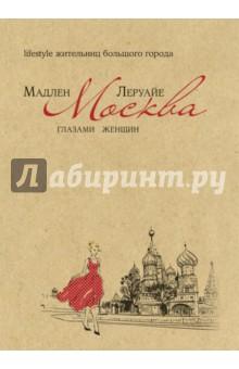 Москва глазами женщинМосква может быть уютной и приветливой, со своей пастельной палитрой фасадов, золотом церковных куполов и убаюкивающей тишиной дворов. А может, и наоборот, затянуть в воронку ночной жизни, полной гламурных тусовок.<br>Как и ее жительницы, Москва открывается незнакомцу не сразу, сначала плутая по маленьким улочкам и переулкам старого Арбата, а потом покоряя его своим необыкновенным шармом.<br>Твой личный гид по Москве раскроет все тайны города контрастов, известные только настоящим москвичкам.<br>
