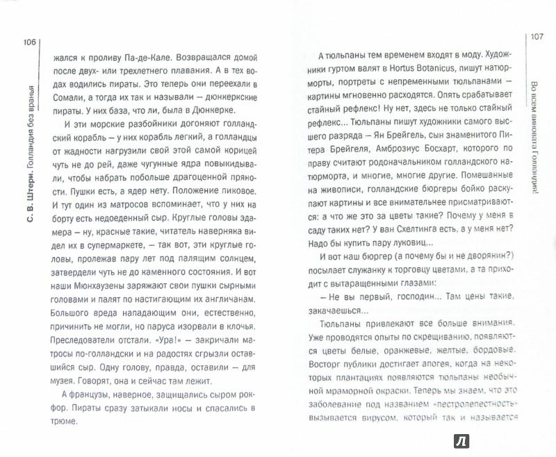 Иллюстрация 1 из 6 для Голландия без вранья - Сергей Штерн | Лабиринт - книги. Источник: Лабиринт