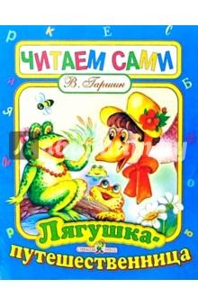 Гаршин Всеволод Михайлович Лягушка путешественница