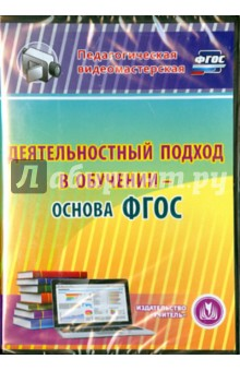 Деятельностный подход в обучении - основа ФГОС (CD)