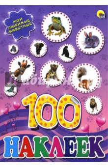 Мои любимые животныеНаклейки детские<br>100 красочных наклеек обязательно порадуют вашего малыша и помогут ему познакомиться с окружающим миром.<br>