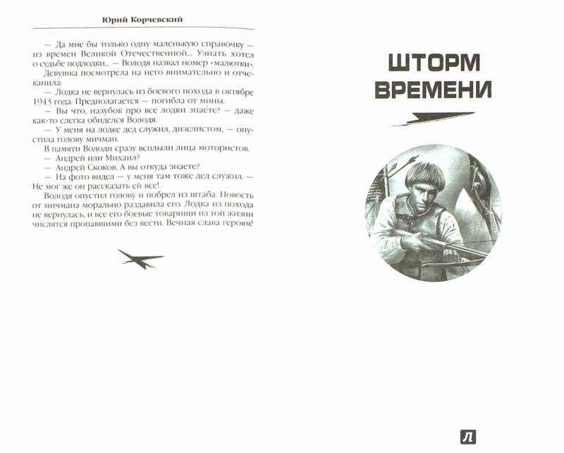 Иллюстрация 1 из 6 для Бездна. Первые после Бога - Юрий Корчевский | Лабиринт - книги. Источник: Лабиринт
