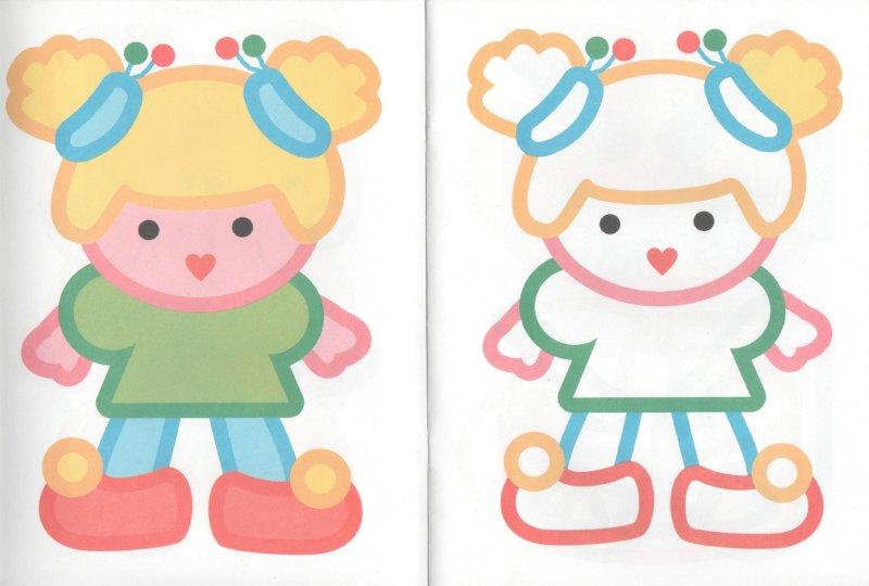 Иллюстрация 1 из 3 для Игрушки | Лабиринт - книги. Источник: Лабиринт