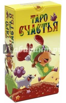 Таро Счастья (Руководство и карты)Гадания. Карты Таро<br>Это Таро создано для детей. Счастье способно изменить мир. И это просто идеальный момент, чтобы стать счастливым. Голубое небо, зеленая трава, красные яблоки, желтое солнце - и перед нами открывается чистый и радостный мир. Счастье способно изменить и Вашу жизнь.<br>В наборе: 78 карт Счастья с позитивным настроем с инструкцией на русском языке.<br>