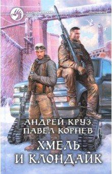 Хмель и Клондайк, Круз Андрей, Корнев Павел Николаевич
