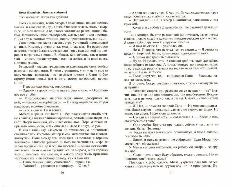 Иллюстрация 1 из 20 для Хмель и Клондайк - Круз, Корнев   Лабиринт - книги. Источник: Лабиринт